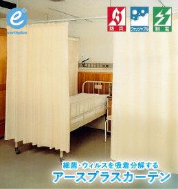 <アースプラスカーテン ネット無 巾100cm 丈195cm>医療用カーテン【病院・クリニック】