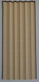 【送料無料】竹スダレカーテンNA2枚組 約幅100×丈170cm(丈は付属のSフック含む)日除け すだれ 目隠し スクリーン インテリアすだれ 天然素材 すだれカーテン バンブーカーテン