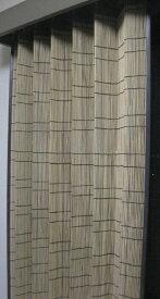 【送料無料】竹スダレカーテン竹皮2枚組 約幅100×丈170cm 日除け すだれ 目隠し スクリーン インテリアすだれ 天然素材 すだれカーテン バンブーカーテン