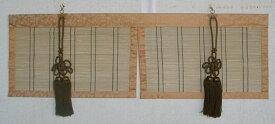 【送料無料】お座敷すだれ暖簾「のれん」(26)1枚 約幅88×高さ29cm<日本製・鴨居用吊り金具付>