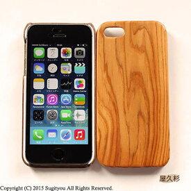 木製iphone ケース iphone5 iphone6 iphone6s