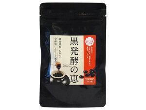 黒発酵の恵★濃縮黒酢・もろみ・発酵黒にんにくを配合