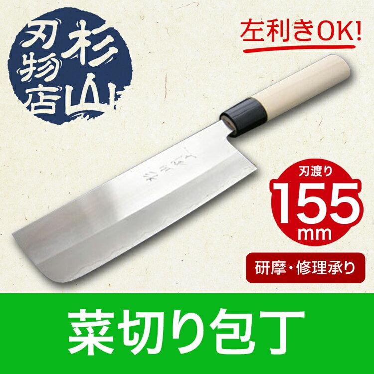 菜切り包丁 【送料無料】