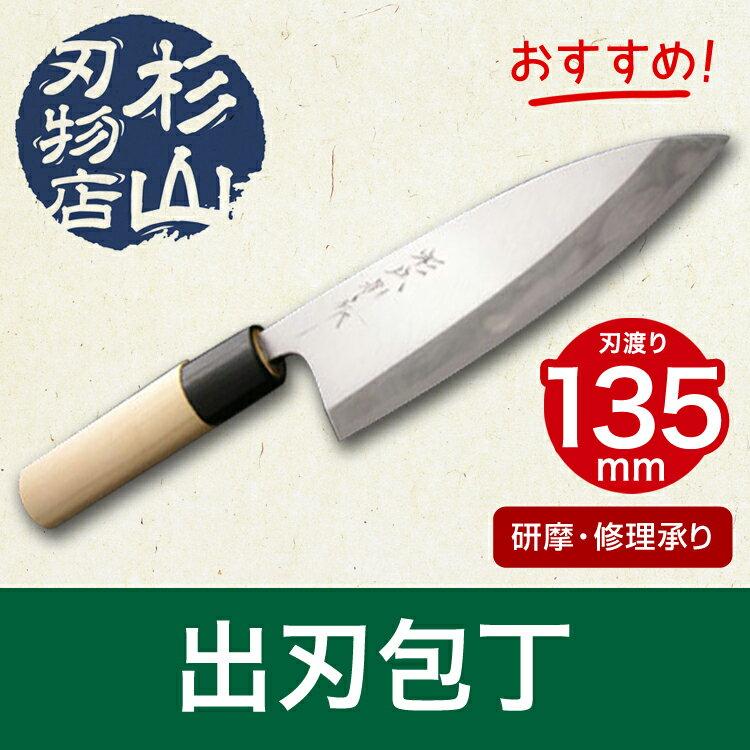 【ポイント10倍】出刃包丁 135mm ポイント10倍キャンペーン中!
