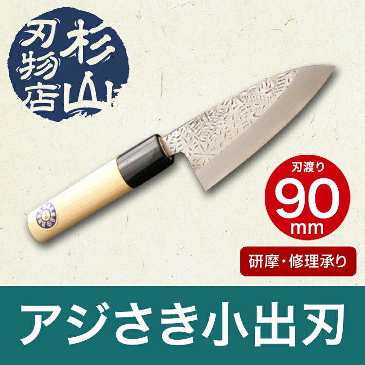 アジさき小出刃包丁 90mm【ゆうパケット対応】アジをさばくのにピッタリの小出刃包丁です。