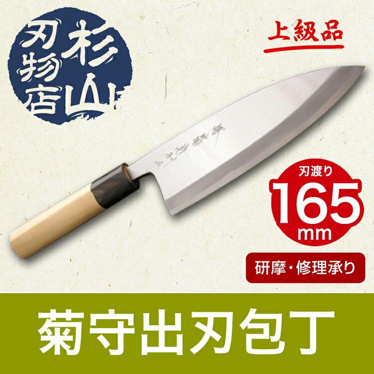 菊守 出刃包丁165 上級品 出刃 包丁 【送料無料】