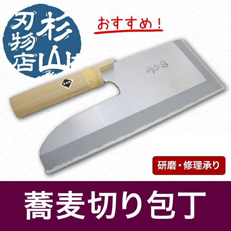 蕎麦切り包丁(ソバ切り包丁) 刃渡り30センチ ステンレス金2号 【送料無料】
