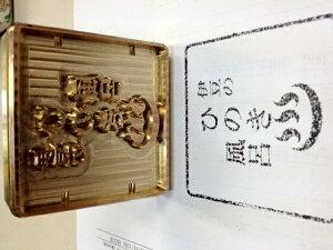 【オーダー焼印】サンプル