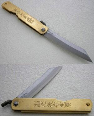 【ゆうパケット対応】肥後守ナイフ中肥後守ナイフ