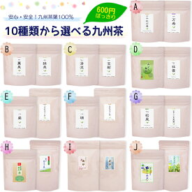 【10種類から選べる九州各地の美味いお茶お試しセット】【ゆうパケット便送料無料】【八女茶】