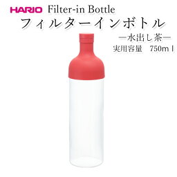 【Hario filtering bottles】【Wine bottles-brewed tea bottle】【Red】【HARIO】
