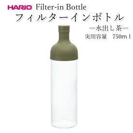 【お買い物マラソン対象商品】【【ハリオ フィルターインボトル】【ワインボトル型の水出し茶ボトル】【オリーブグリーン】【HARIO】