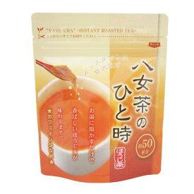 【八女茶のひと時 ほうじ茶(35g)】【粉末茶】【福岡県産八女茶使用】 【ゆうパケット便8袋まで】