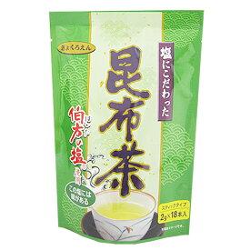 【昆布茶(18p)】【スティックタイプ】【こんぶ茶】【ゆうパケット便3袋まで】