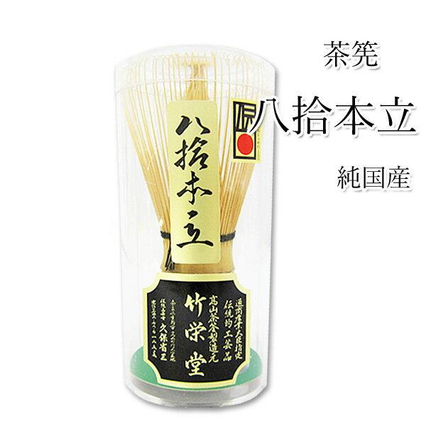茶筅【八拾本立】茶筌 【高山茶筅製造元 竹栄堂】 純国産 奈良高山製
