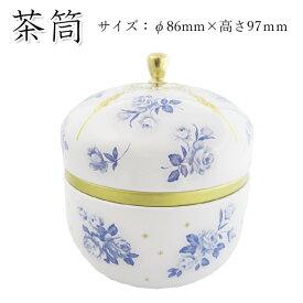 【茶筒・鈴子ベルローズ(φ86mm×高さ97mm)】【内容量80g用】【印刷缶】