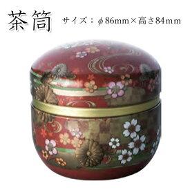 【茶筒・鈴子 菊水/茶(φ86mm×高さ84mm)】【内容量80g用】【印刷缶】【ツマミ無し】