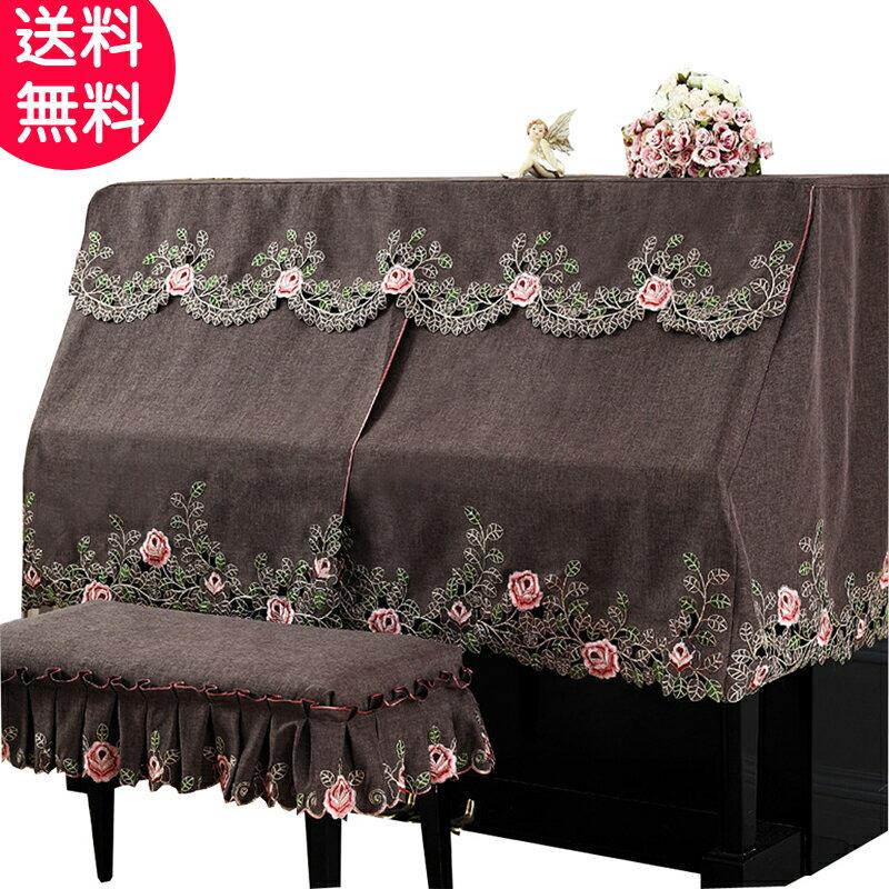 【送料無料】 アップライトピアノ用 ハーフカバー ピアノカバー 防塵カバー 花 可愛い 高級 ピアノ カバー 上品 厚手 ヨーロッパ風 人気 直立型 ピアノカバー おしゃれ 人気