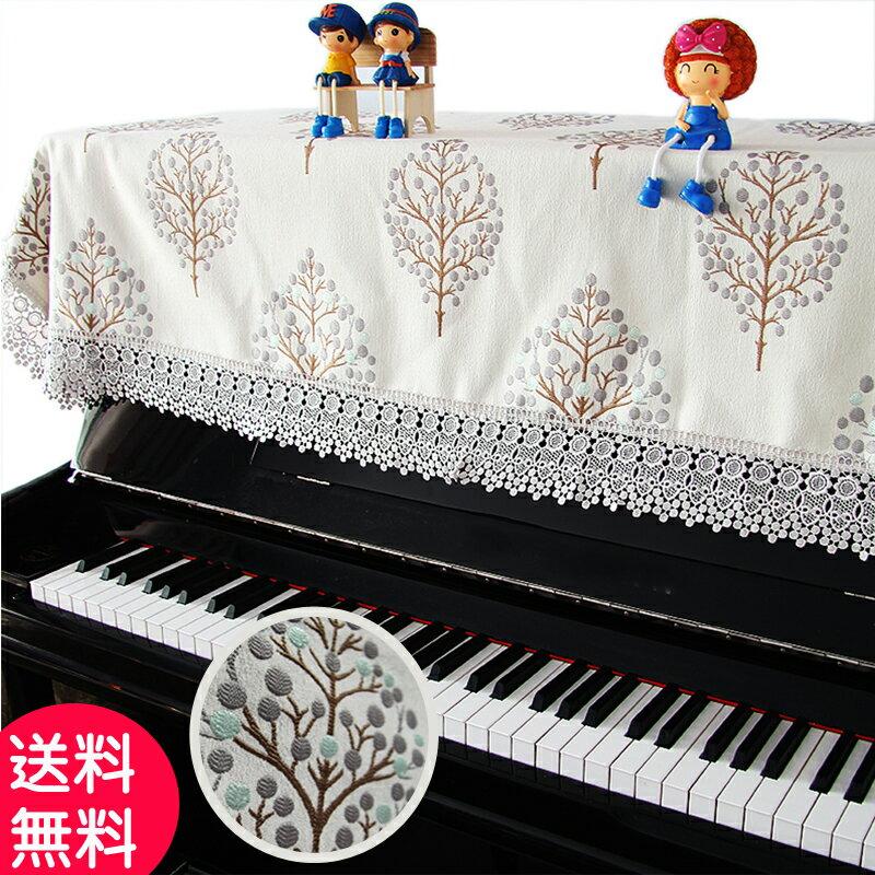 【全国送料無料】アップライトピアノ カバー トップカバー 北欧 電子ピアノカバー デジタルカバー マルチカバー 防塵カバー 可愛い 刺繍 レース ピアノ 保護カバー 厚手 ヨーロッパ風 おしゃれ かわいい 人気 フリーサイズ 200cm*90cm