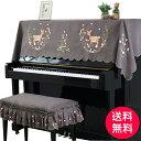 【椅子カバー付き・送料無料】トップカバー ピアノカバー 直立型 アップライトピアノ用 防塵カバー 鹿 刺繍 高級 厚手…