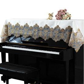 アップライト ピアノカバー トップ カバー 北欧 ピアノ 防塵カバー 刺しゅう 上品 高級 厚手 ヨーロッパ風 ピアノ カバー おしゃれ