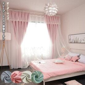 姫系 カーテン 遮光性 2重カーテン 1cm単位でオーダーも可能 一体型カーテン 北欧 かわいい おしゃれ ドレープカーテン レース付き 上飾り ウォッシャブル 洗濯可 豊富なサイズ 4色 2倍ヒダ