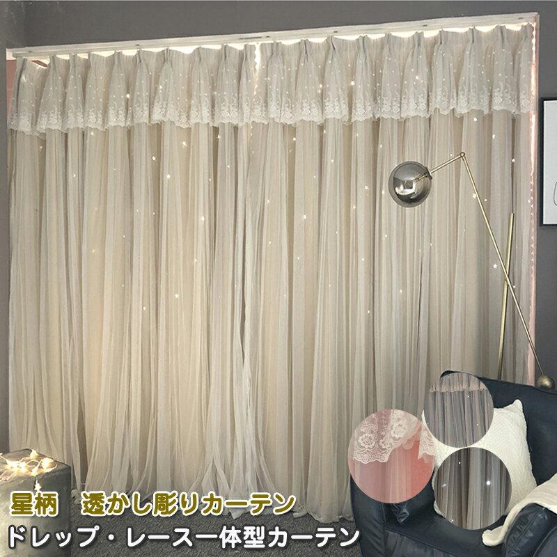 カーテン 姫系 2重カーテン オーダーも可能 ダブルカーテン 一体型カーテン 遮光 かわいい おしゃれ ドレープカーテン 女子部屋 リビング 寝室 レース付き 洗濯可 豊富なサイズ 4色 2倍ヒダ 遮熱 断熱 引っ越し お祝い【フック付き】