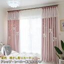 カーテン 姫系 2重カーテン オーダーも可能 ダブルカーテン 一体型カーテン 遮光 かわいい おしゃれ ドレープカーテン…
