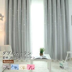 カーテン 北欧 2重カーテン オーダーも可能 ダブルカーテン 一体型カーテン 遮光 かわいい おしゃれ ドレープカーテン 女子部屋 リビング 寝室 レース付き 洗濯可 豊富なサイズ 3色 2倍ヒダ 断熱 引っ越し お祝い