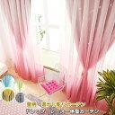 姫系 カーテン 2重カーテン グラテーショカーテン サイズオーダー可 ダブルカーテン 一体型カーテン 遮光 かわいい お…