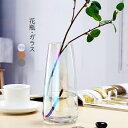 【21日20時〜26日2時※P10倍】花瓶 ガラス 花瓶 おしゃれ 花瓶 一輪挿し かびん 北欧 フラワーベース 花器 ガラス 柱…