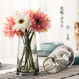 【あす楽】花瓶 おしゃれ 花瓶 ガラス 花瓶 一輪挿し かびん 北欧 かびん フラワーベース 花器 ガラス 金縁 柱型 円錐形 シンプル モダン 生け花 インテリア プレゼント ガラスベース ガラスボトル 2色