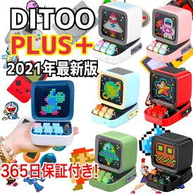 【着後レビューで選べる特典】【正規代理店】【保証付き】DIVOOM(ディブーム) DITOO PLUS ディトゥー プラス 全6色 Bluetooth ドット絵 アプリ連携 充電式