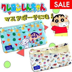 【期間限定SALE 500円OFF】 クレヨンしんちゃん マルチポーチ マスクケース H12×W23cm