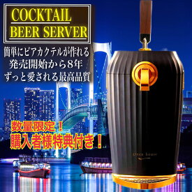 【ご購入者様限定特典!】【着後レビューで選べる特典】【正規代理店】【保証付き】GREENHOUSE (グリーンハウス) カクテルビールサーバー 家庭用 ブラック 超音波 ビン対応 GH-BEERLS-BK