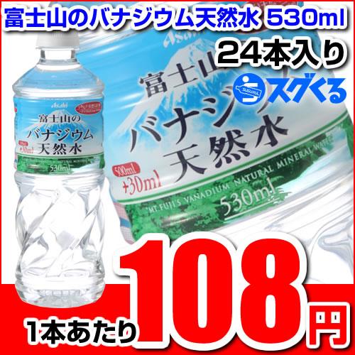 【山梨県の水】アサヒ 富士山のバナジウム天然水530mlペットボトル 24本入 1本あたり【115円⇒108円】