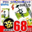 アサヒ 十六茶250ml紙パック 24本入り 【一本あたり68円】