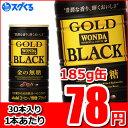 【スグくる特価】アサヒ ワンダ ゴールドブラック金の無糖185g缶 30本入り 一本あたり【115円⇒78円】