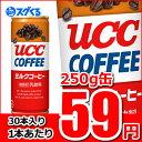 【スグくる大特価】UCCミルクコーヒー250g缶 30本入 1本あたり【115円⇒59円】☆数量限定☆