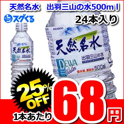 【特価商品】ブルボン 天然名水出羽三山の水500mlペットボトル 24本入【1本あたり68円】