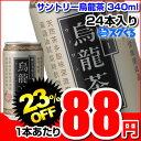 SUNTORY サントリー烏龍茶340ml缶 24本入【1本あたり88円】