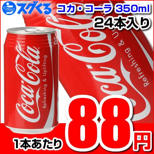 【スグくる特価】コカ・コーラ コーラ350ml缶 24本入 一本あたり【115円⇒88円】