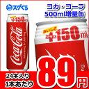 【スグくる大特価】コカ・コーラ コーラ 500ml 缶 24本入 1本あたり【特価89円】