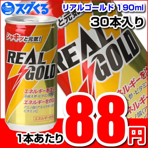 【スグくる特価】コカ・コーラ リアルゴールド190ml缶 30本入 一本あたり【特価88円】