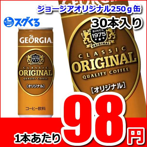 【スグくる特価】コカ・コーラ ジョージアオリジナル250ml缶 30本入一本あたり【115円⇒98円】