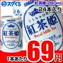 【スグくる特価】サンガリア 紅茶姫ミルクティ280ml缶 24本入 一本あたり【115円⇒69円】