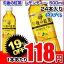 【スグくる特価】KIRINキリン 午後の紅茶 レモンティー500mlペットボトル 24本入 一本あたり【140円⇒118円】