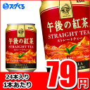 【スグくる特価】キリン 午後の紅茶ストレートティー280gl缶 24本入 一本あたり【115円⇒79円】