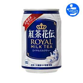 コカ・コーラ 紅茶花伝ミルクティ280ml缶 24本入 一本あたり【118円】