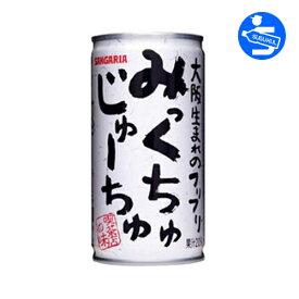 サンガリア みっくちゅじゅーちゅ190ml缶 30本入り 一本あたり【78円】